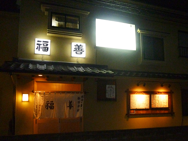 福善-若葉駅西口の居酒屋