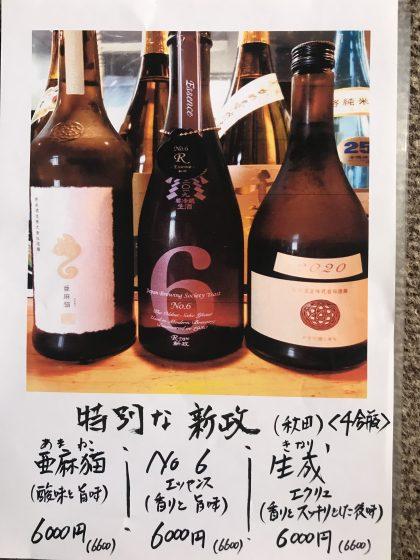 日本酒入れ替えました🍶